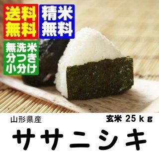 令和2年産 山形県産ササニシキ 玄米25kg 精米・送料無料