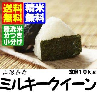 令和2年産 山形県産ミルキークイーン 玄米10kg 精米・送料無料