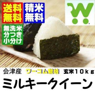 令和2年産 ワーコム栽培米 会津産ミルキークイーン 玄米10kg 精米・送料無料