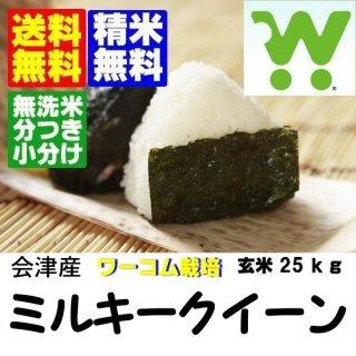 令和2年産 ワーコム栽培米 会津産ミルキークイーン 玄米25kg 精米・送料無料