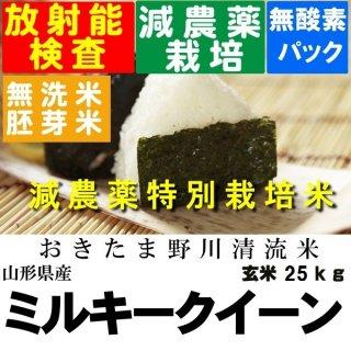 令和2年産 野川清流米特別栽培米 山形県産ミルキークイーン 玄米25kg 精米・送料無料