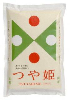 令和2年産 特別栽培米 山形県産つや姫 5kg 送料無料