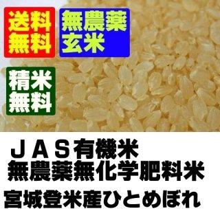 令和2年産 登米ライスサービス 無農薬米 宮城県産ひとめぼれ 玄米10kg