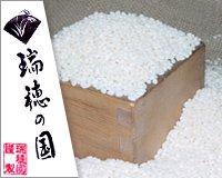 令和2年産山形県産モチ米 精米2kg