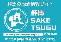 群馬SAKETSUGU