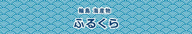 【海女秘伝、能登輪島の干物、一夜干し】輪島海産物ふるくら