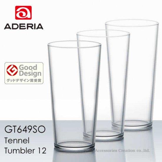 アデリア テネル タンブラー12 360ml 3客セット【正規品】GT649SOx3