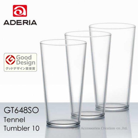 アデリア テネル タンブラー10 300ml 3客セット【正規品】 GT648SOx3