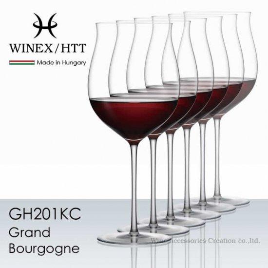 WINEX/HTT グランブルゴーニュ グラス 6脚セット【正規品】 GH201KCx6
