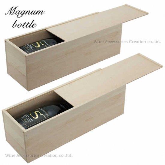 贈答用マグナムワインボトル木箱1本用 XJ003WD