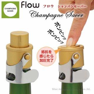 SWISSMAR ワイン&シャンパンセーバー EE435PT