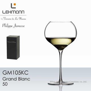 レーマン フィリップ・ジャムス グラン・ブラン50 ギフトボックス2脚入り【正規品】 GM105KC-2