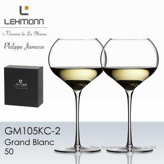 レーマン フィリップ・ジャムス グラン・ブラン50 ギフトボックス1脚入り【正規品】 GM105KC-1