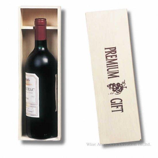 ワインボトル木箱 1本用 ボルドー・ブルゴーニュタイプ XJ001BB