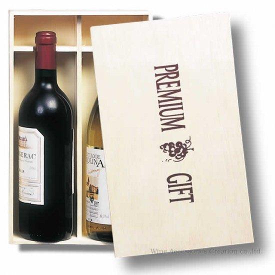 ワインボトル木箱 2本用 ボルドー・ブルゴーニュタイプ XJ002BB