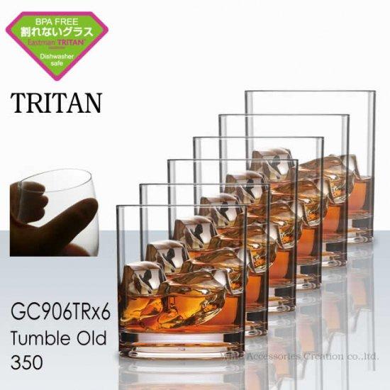 トライタン 樹脂製 オールド 350 6客セット【正規品】  GC906TRx6