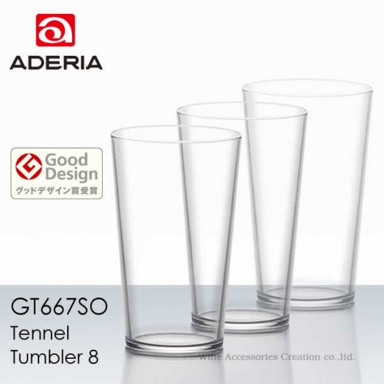 アデリア テネル タンブラー8 250ml 3客セット【正規品】 GT667SOx3