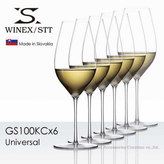 WINEX/STT ユニバーサル ワイングラス 6脚セット【正規品】 GS100KCx6