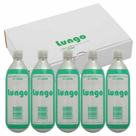 【軽減税率8%対象商品】Lungo Pro 抗酸化ガスカートリッジ ルンゴCO2 (炭酸ガス) 5本セット LP005GR