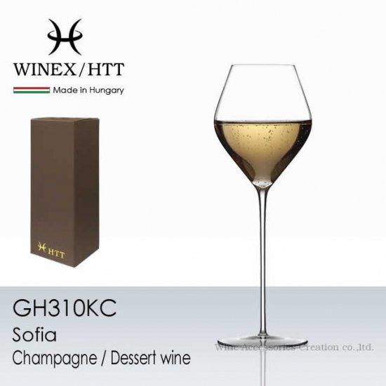 WINEX/HTT ソフィア シャンパン/デザートワイン グラス 1脚【正規品】 GH310KC