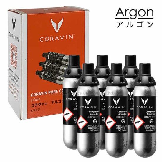 【軽減税率8%対象商品】【お得セット】CORAVIN コラヴァン アルゴン カプセル 6本セット【正規品】 CRV4118