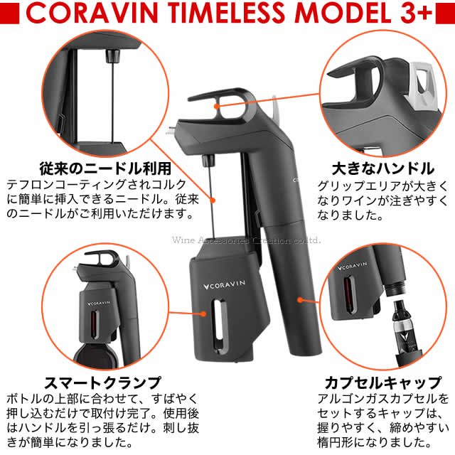 【NEW2021】CORAVIN コラヴァン Timeless タイムレス モデル3+ プラス 【メーカー保証+WAC保証=3年保証】 CRV1019