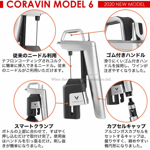 【NEW2021】CORAVIN コラヴァン Timeless タイムレス モデル6+ シルバー 【メーカー保証+WAC保証=3年保証】 CRV1021