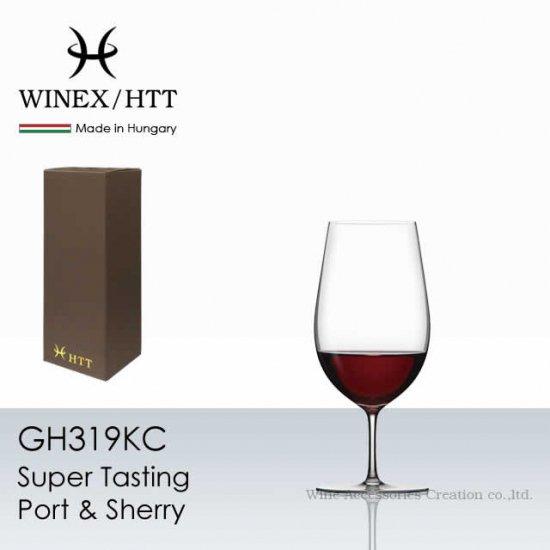 WINEX/HTT スーパーテイスティング ポート&シェリー グラス 1脚【正規品】 GH319KC