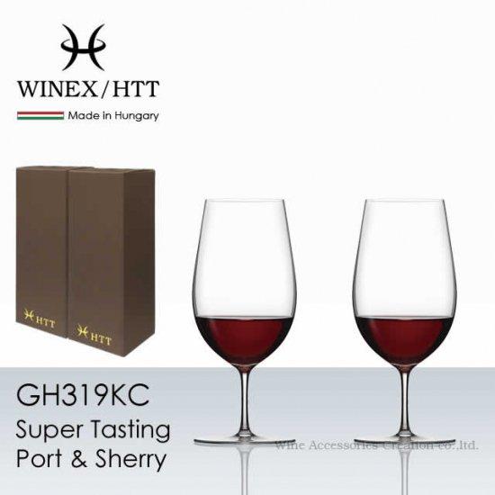 WINEX/HTT スーパーテイスティング ポート&シェリー グラス 2脚セット【正規品】 GH319KCx2