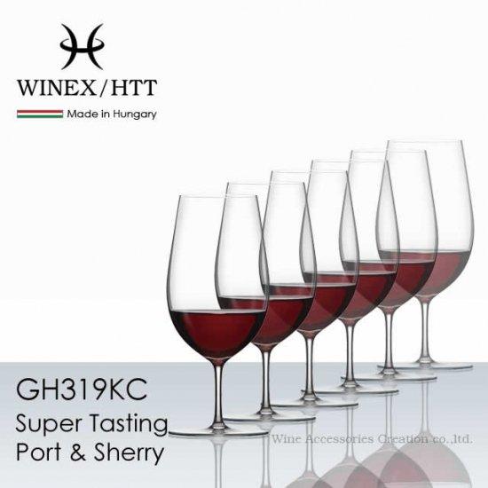 WINEX/HTT スーパーテイスティング ポート&シェリー グラス 6脚セット【正規品】 GH319KCx6