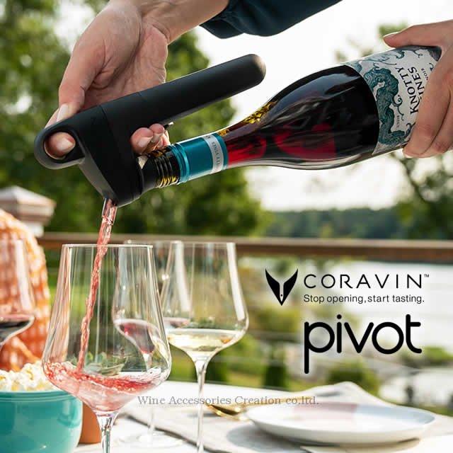 CORAVIN コラヴァン PIVOT ピボット ブラック 【メーカー保証+WAC保証=3年保証】 CRV1024