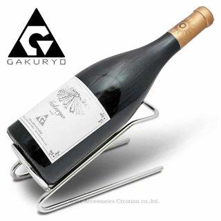 GAKURYO ワインホルダー カウチ ZW006ST