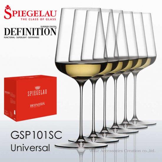 シュピゲラウ ディフィニション ユニバーサル 6脚セット 【正規品】 GSP101SCx6
