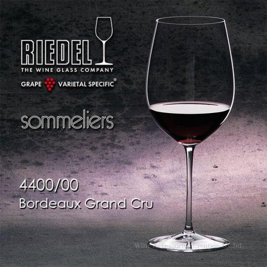 リーデル ソムリエシリーズ ワイングラス ボルドー・グラン・クリュ【正規品】 4400/00