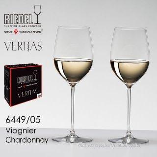 リーデル ヴェリタスシリーズ ヴィオニエ/シャルドネ 2脚セット【正規品】 6449/05-2_box