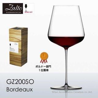 ザルト(Zalto)デンクアート ナンバー1 ワイングラス3種セット【正規品】CP GZ214AA