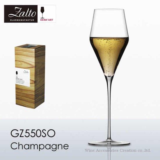 ザルト(Zalto)デンクアート シャンパン グラス【正規品】 GZ550SO