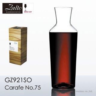 ザルト(Zalto)デンクアート カラフェ25【正規品】CP GZ911SO