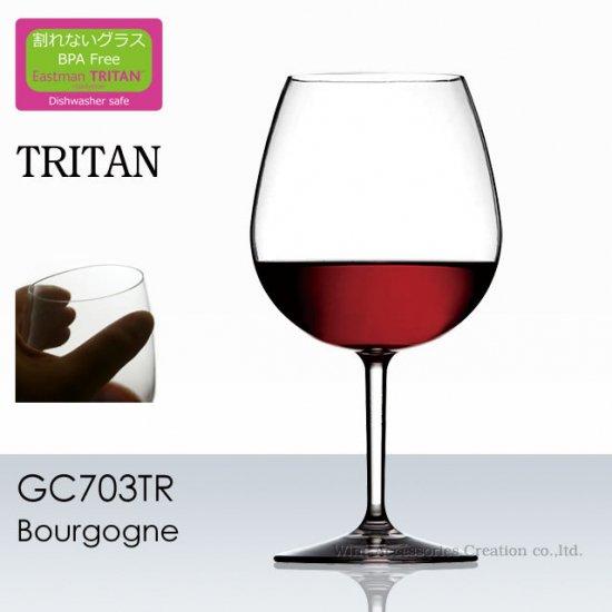 トライタン 樹脂製 ブルゴーニュ 1脚【正規品】 GC703TR