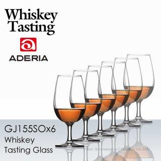 ウイスキー テイスティンググラス 1脚 GJ155SO