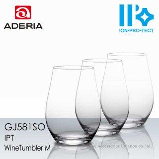 アデリア IPT ワインタンブラーL 3客セット【正規品】 GJ582SOx3