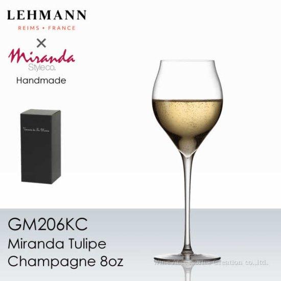 レーマン ミランダ チューリップ シャンパーニュ 8oz グラス ギフトボックス1脚入り【正規品】 GM206KC