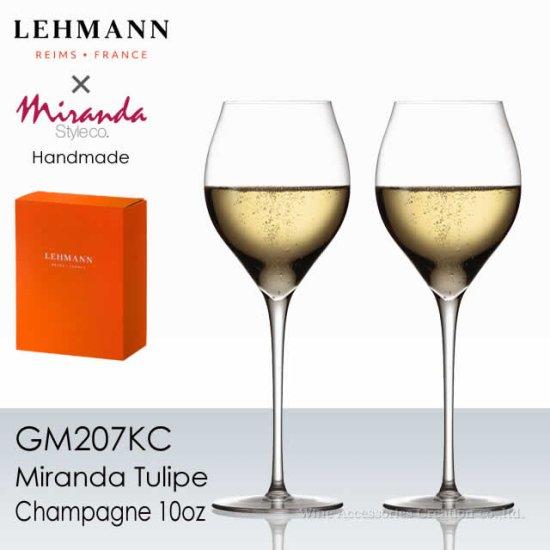 レーマン ミランダ チューリップ シャンパーニュ 10oz グラス ギフトボックス2脚入り【正規品】 GM207KC-2