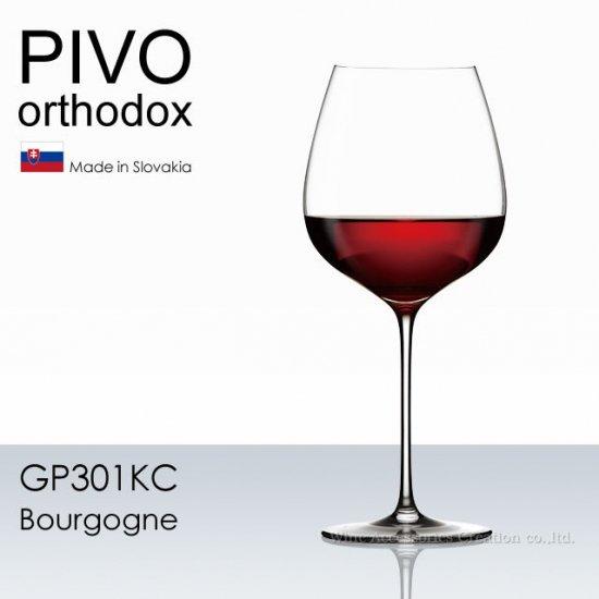 木村硝子店 PIVO ピーボ オーソドックス ブルゴーニュ グラス 1脚【正規品】 GP301KC