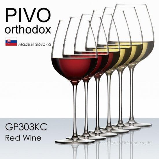 木村硝子店 PIVO ピーボ オーソドックス 赤ワイン グラス 6脚セット【正規品】アンチ・オックス TEX092BK(B) プレゼント  GP303KCx6