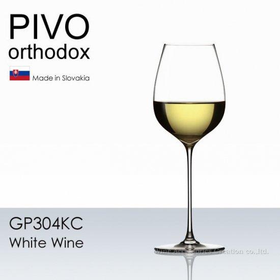 木村硝子店 PIVO ピーボ オーソドックス 白ワイン グラス 1脚【正規品】 GP304KC