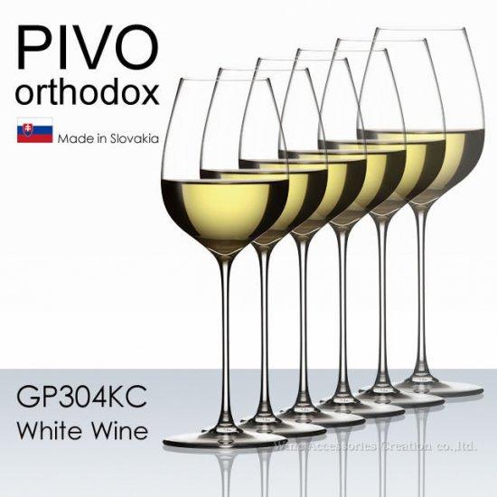 木村硝子店 PIVO ピーボ オーソドックス 白ワイン グラス 6脚セット【正規品】アンチ・オックス TEX092BK(B) プレゼント  GP304KCx6