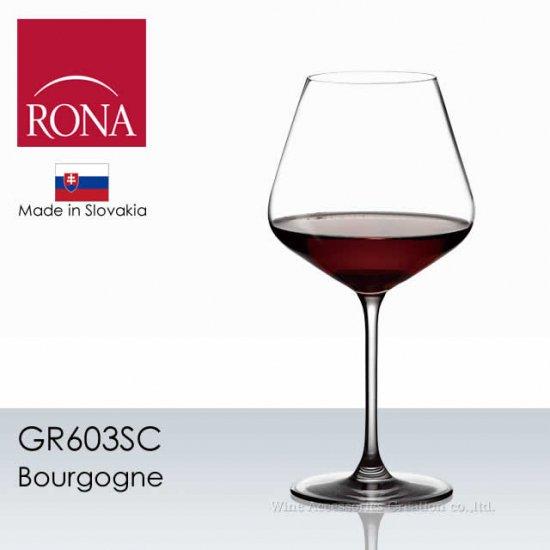 ロナ ル ヴァン ブルゴーニュ グラス 1脚【正規品】 GR603SC