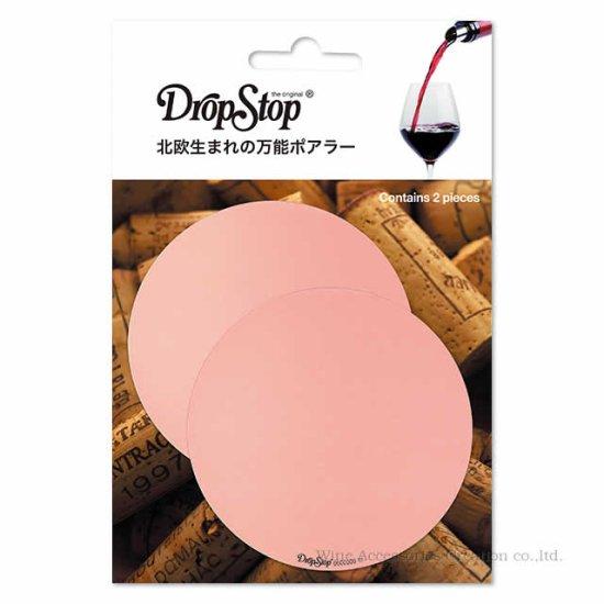 DropStop ドロップストップ ゴールド 5個(計10枚) ZD003GDx5