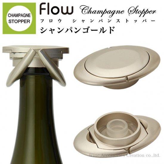 flow(フロウ)シャンパンストッパー  シャンパンゴールド WF007CG